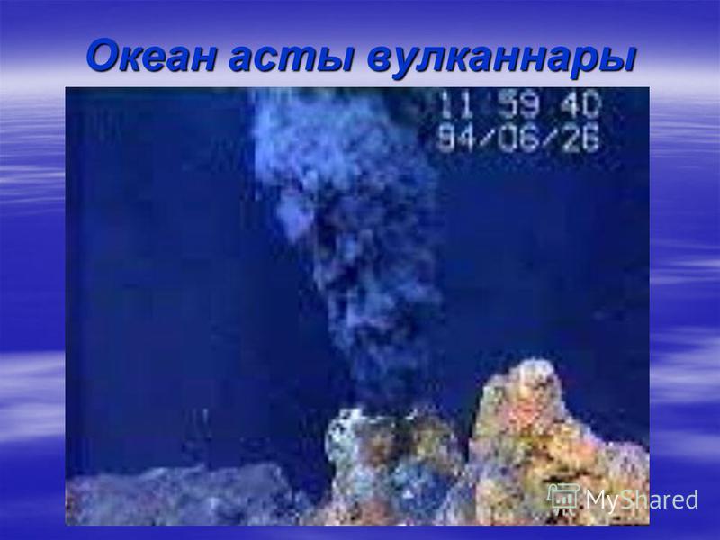 Океан асты вулканнары