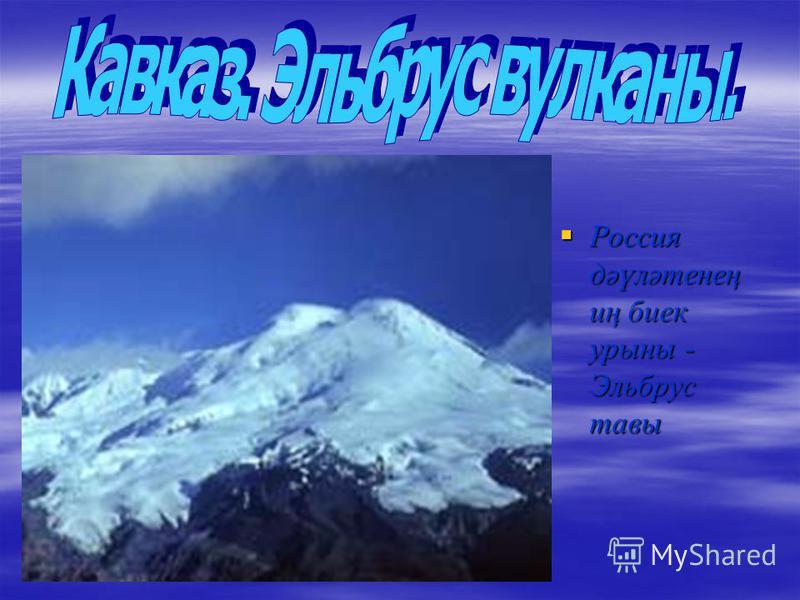 Россия дәүләтенең иң биек урыны - Эльбрус тавы