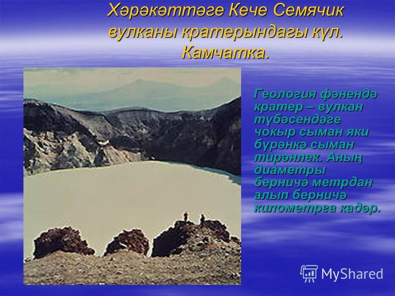 Хәрәкәттәге Кече Семячик вулканы кратерындагы күл. Камчатка. Геология фәнендә кратер – вулкан түбәсендәге чокыр сыман яки бүрәнкә сыман тирәнлек. Аның диаметры берничә метрдан алып берничә километрга кадәр.