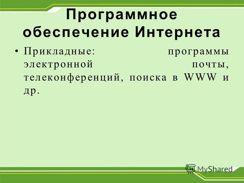Программное обеспечение Интернета Прикладные: программы электронной почты, телеконференций, поиска в WWW и др.