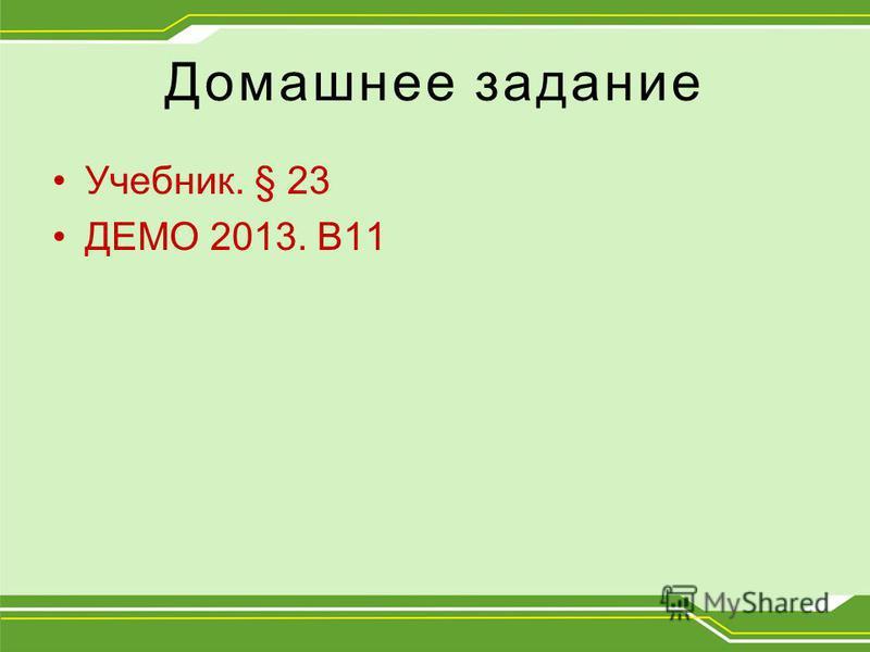 Домашнее задание Учебник. § 23 ДЕМО 2013. В11