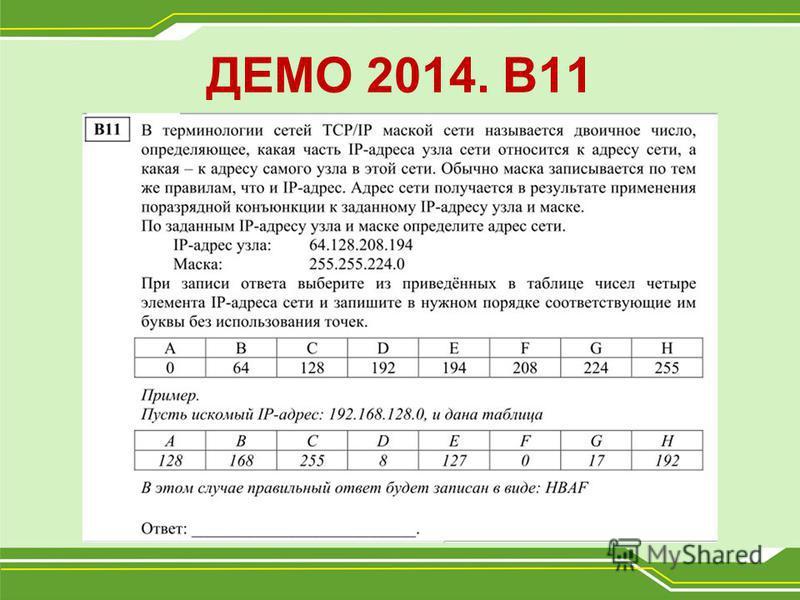 ДЕМО 2014. В11
