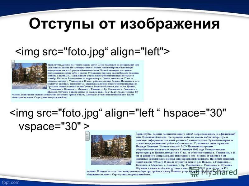 Отступы от изображения