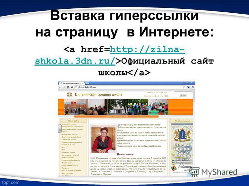 Вставка гиперссылки на страницу в Интернете: Официальный сайт школы http://zilna- shkola.3dn.ru/