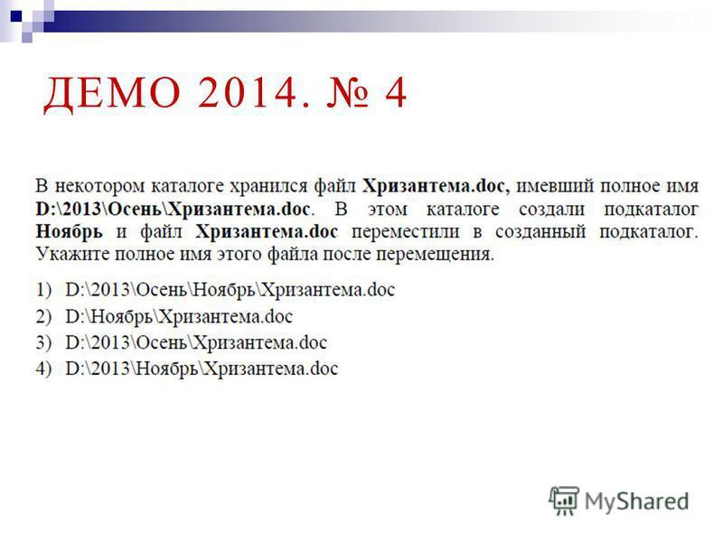 ДЕМО 2014. 4