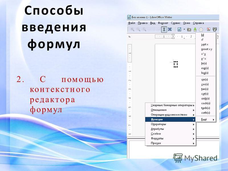 2. С помощью контекстного редактора формул Способы введения формул