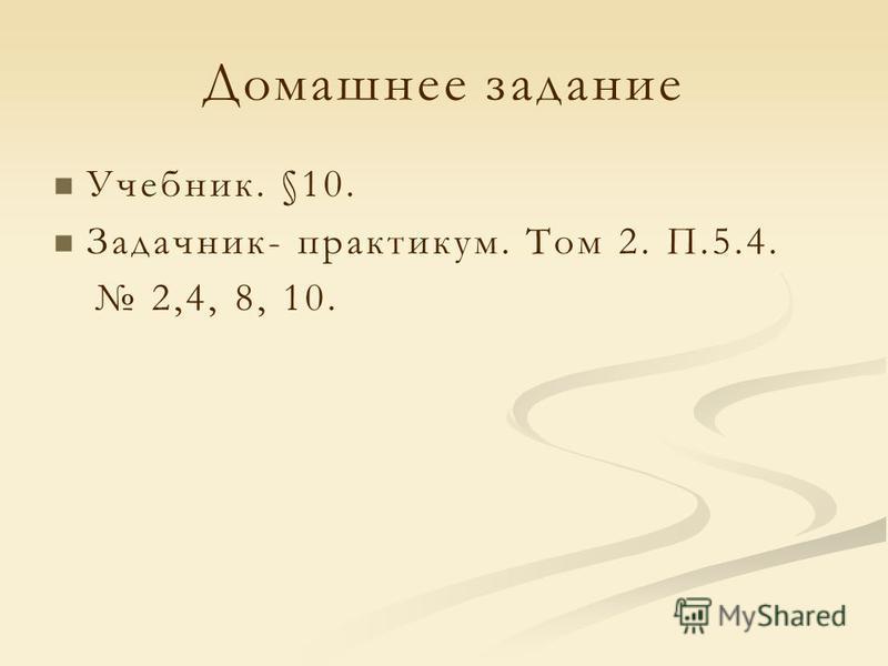 Домашнее задание Учебник. §10. Задачник- практикум. Том 2. П.5.4. 2,4, 8, 10.