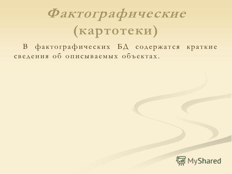 Фактографические (картотеки) В фактографических БД содержатся краткие сведения об описываемых объектах.