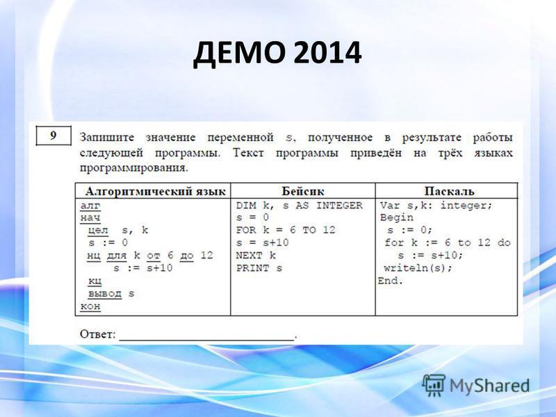 ДЕМО 2014