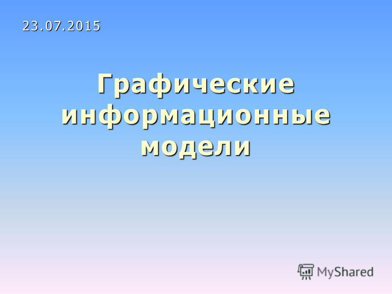 Графические информационные модели 23.07.2015