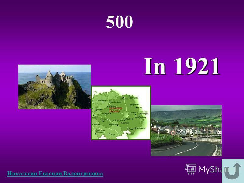 In 1921 500 Никогосян Евгения Валентиновна