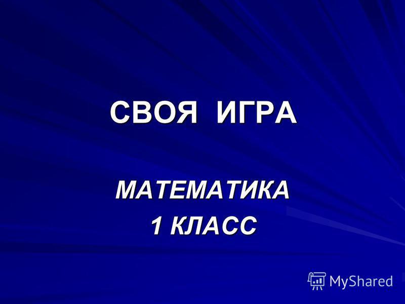 СВОЯ ИГРА МАТЕМАТИКА 1 КЛАСС