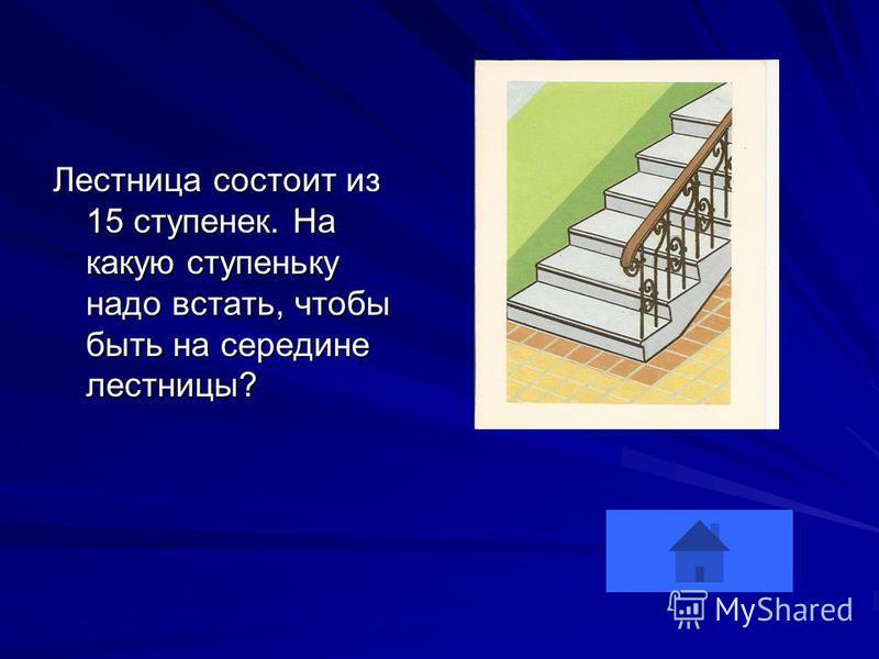 Лестница состоит из 15 ступенек. На какую ступеньку надо встать, чтобы быть на середине лестницы?