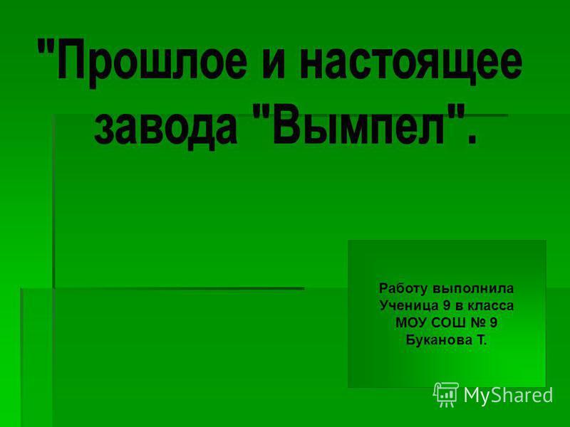 Работу выполнила Ученица 9 в класса МОУ СОШ 9 Буканова Т.