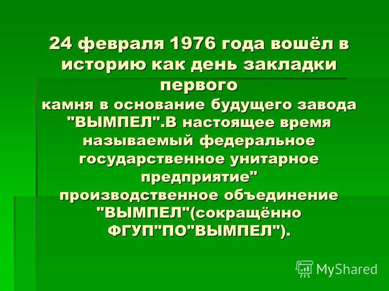 24 февраля 1976 года вошёл в историю как день закладки первого камня в основание будущего завода