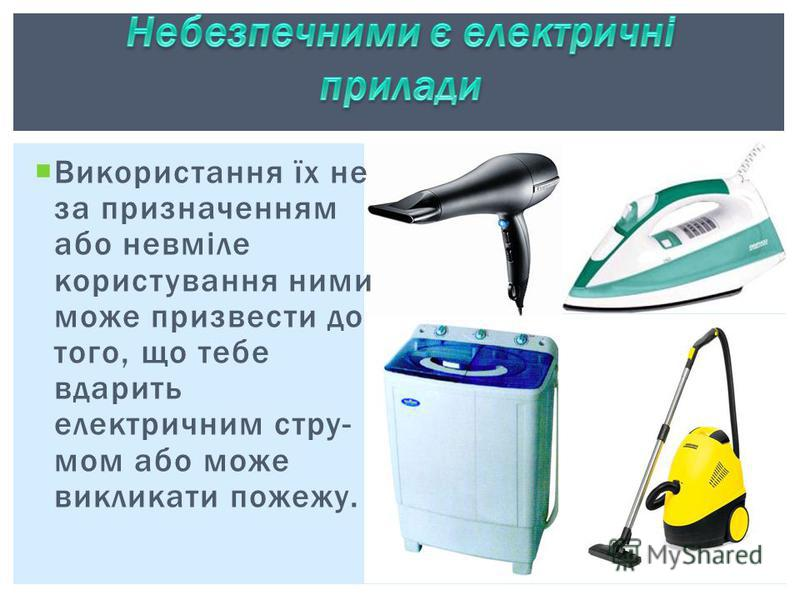 Використання їх не за призначенням або невміле користування ними може призвести до того, що тебе вдарить електричним стру мом або може викликати пожежу.