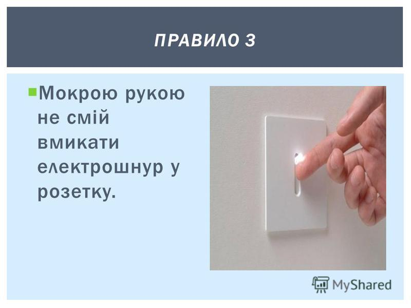 Мокрою рукою не смій вмикати електрошнур у розетку. ПРАВИЛО 3