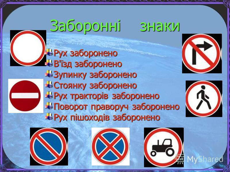 Заборонні знаки Рух заборонено В'їзд заборонено Зупинку заборонено Стоянку заборонено Рух тракторів заборонено Поворот праворуч заборонено Рух пішоходів заборонено