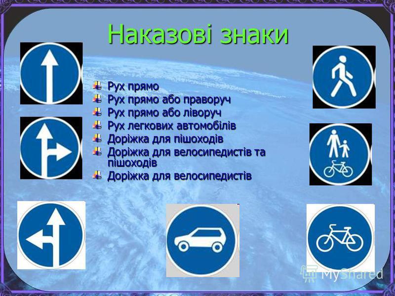 Наказові знаки Рух прямо Рух прямо або праворуч Рух прямо або ліворуч Рух легкових автомобілів Доріжка для пішоходів Доріжка для велосипедистів та пішоходів Доріжка для велосипедистів