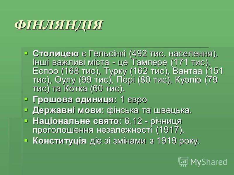 ФІНЛЯНДІЯ Столицею є Гельсінкі (492 тис. населення). Інші важливі міста - це Тампере (171 тис), Еспоо (168 тис), Турку (162 тис), Вантаа (151 тис), Оулу (99 тис), Порі (80 тис), Куопіо (79 тис) та Котка (60 тис). Столицею є Гельсінкі (492 тис. населе