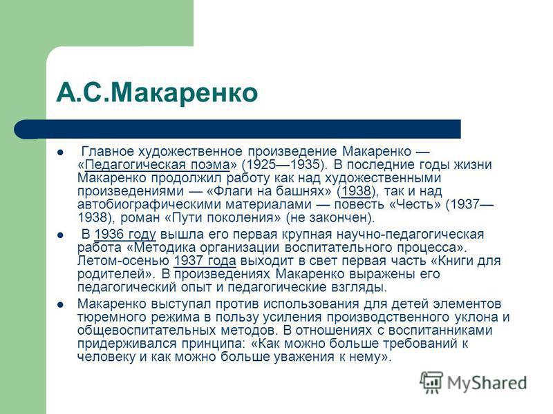 А.С.Макаренко Главное художественное произведение Макаренко «Педагогическая поэма» (19251935). В последние годы жизни Макаренко продолжил работу как над художественными произведениями «Флаги на башнях» (1938), так и над автобиографическими материалам