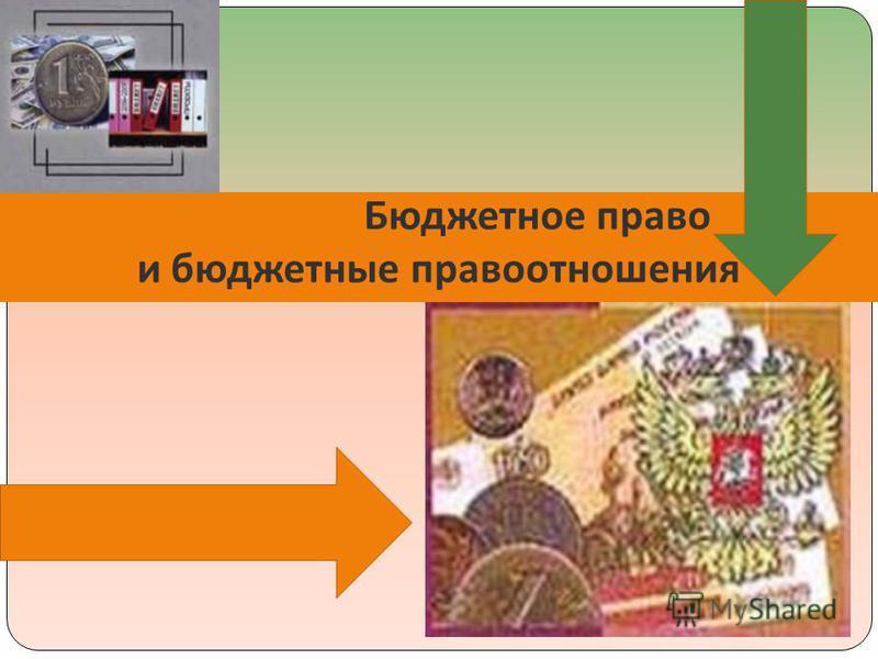 Бюджетное право и бюджетные правоотношения