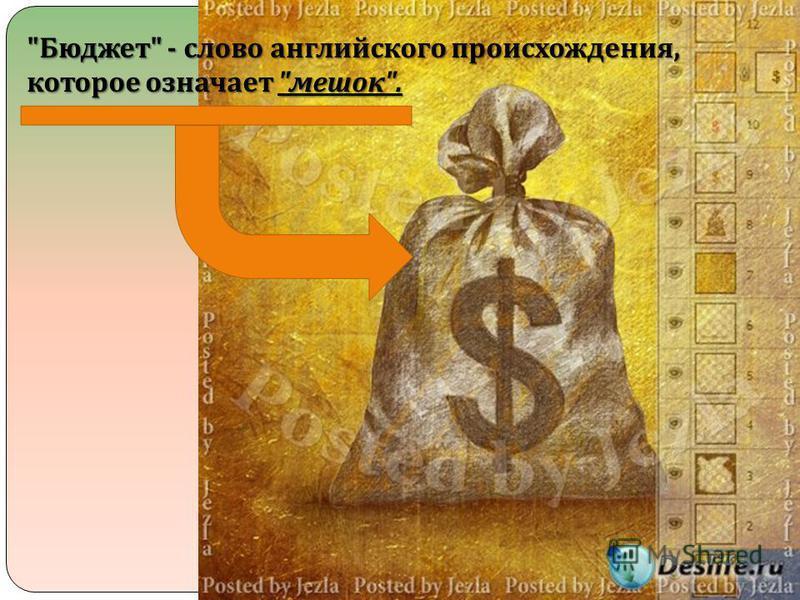Бюджет  - слово английского происхождения, которое означает  мешок .