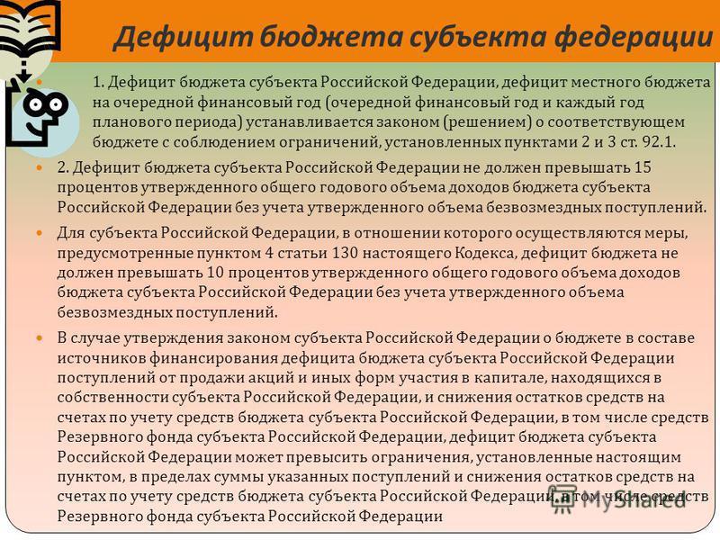 Дефицит бюджета субъекта федерации 1. Дефицит бюджета субъекта Российской Федерации, дефицит местного бюджета на очередной финансовый год ( очередной финансовый год и каждый год планового периода ) устанавливается законом ( решением ) о соответствующ