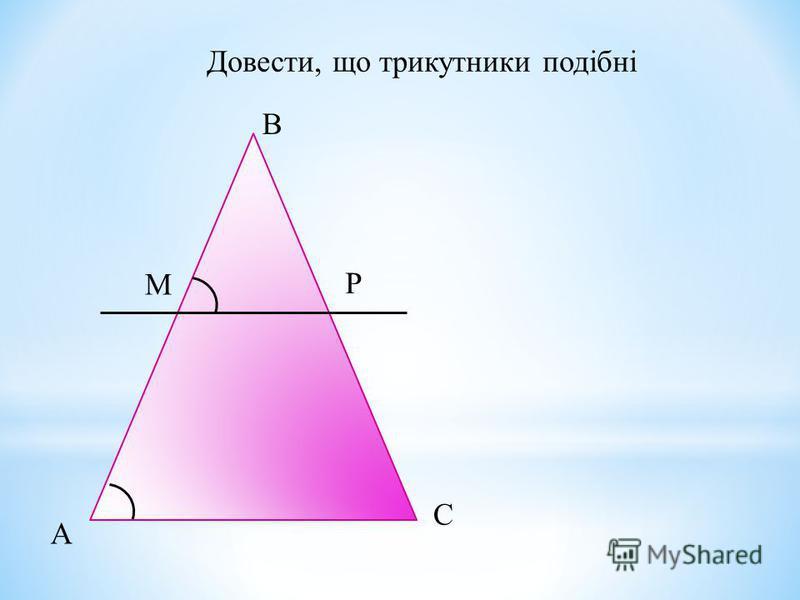 Довести, що трикутники подібні А В С М Р