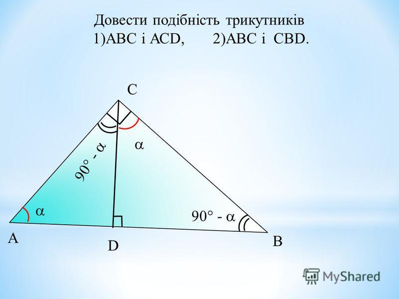 А B C D Довести подібність трикутників 1)АВС і АСD, 2)ABC i CBD. 90 - 90 -
