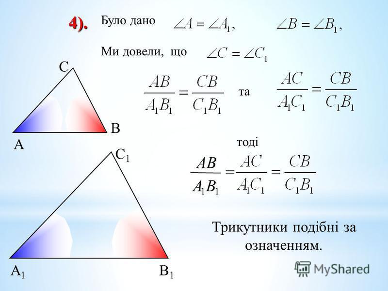 А С В В1В1 С1С1 А1А1 4). Було дано Ми довели, що та тоді 11 BA AB Трикутники подібні за означенням.