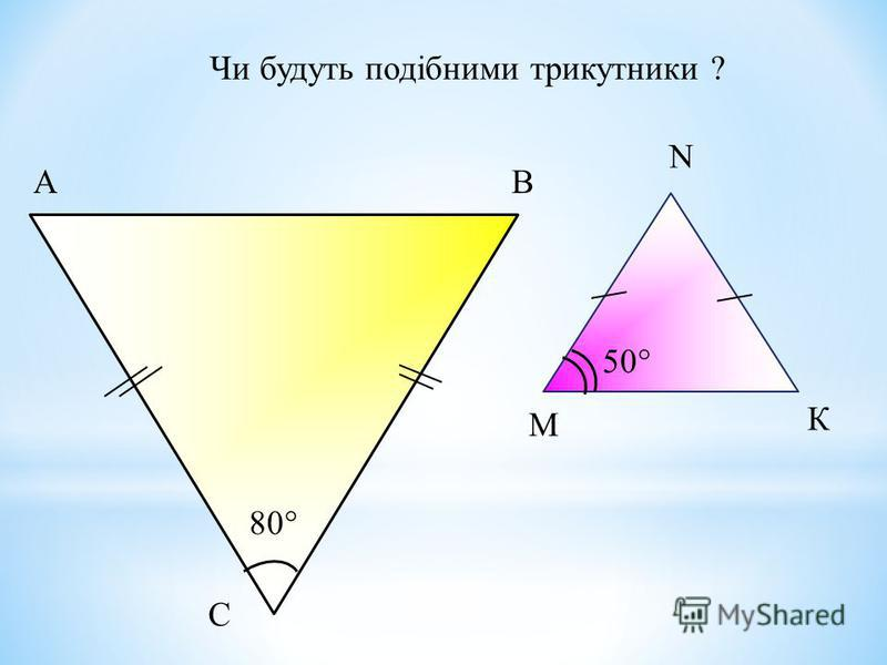 Чи будуть подібними трикутники ? 80 50 АВ С N М К