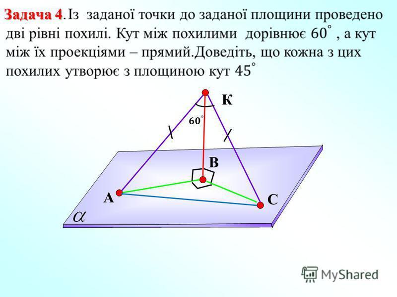 Задача 4 Задача 4. С А В К