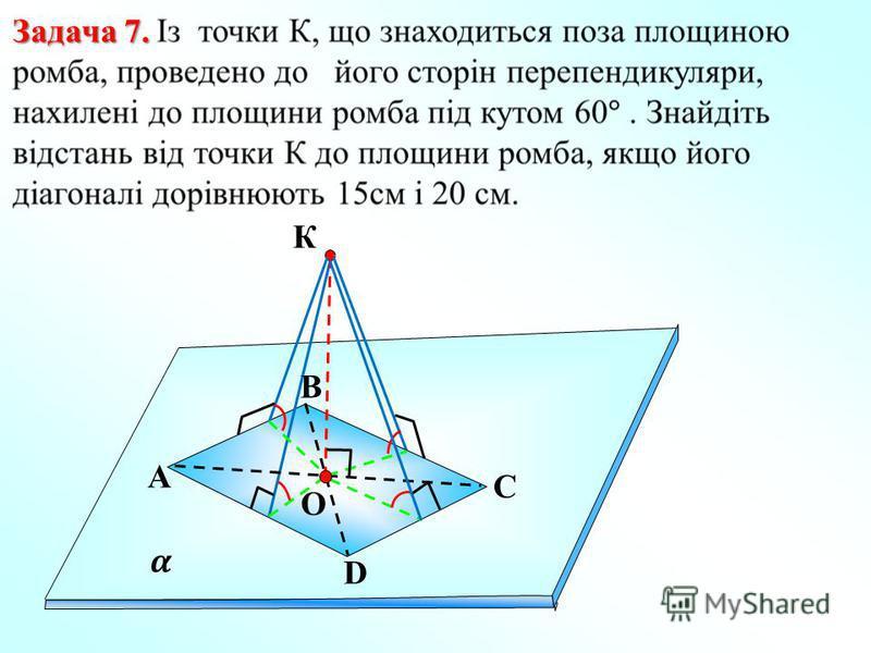 Задача 7. К С А В D O