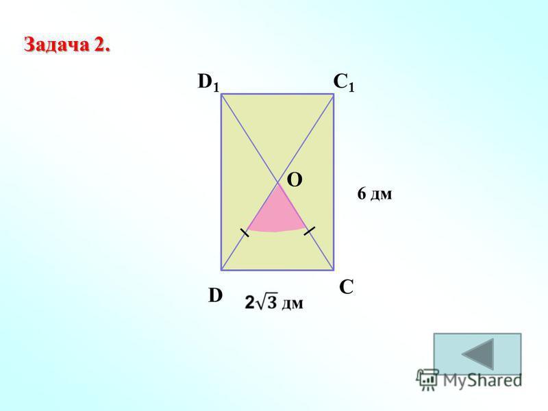 O D C D1D1 C1C1 6 дм Задача 2.