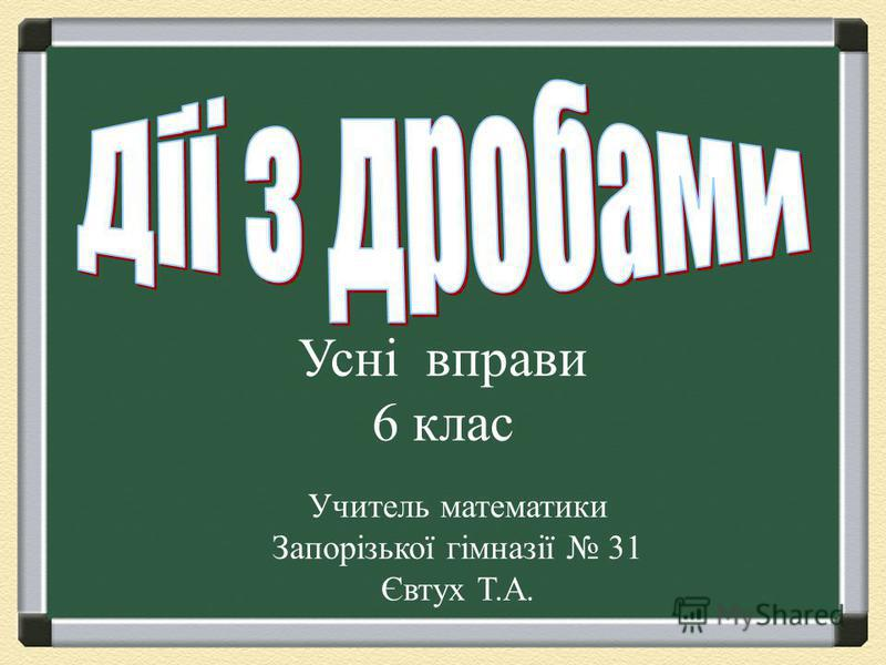 Усні вправи 6 клас Учитель математики Запорізької гімназії 31 Євтух Т.А.