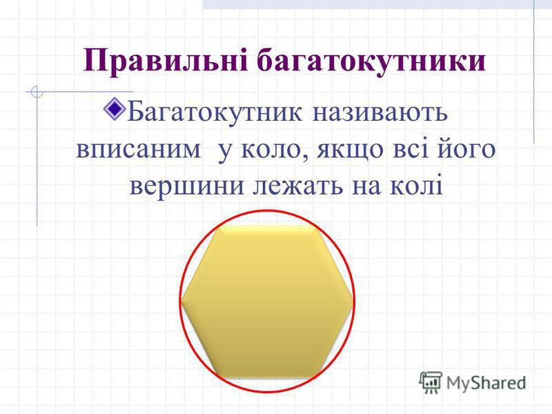 Правильні багатокутники Багатокутник називають вписаним у коло, якщо всі його вершини лежать на колі