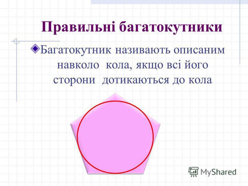 Правильні багатокутники Багатокутник називають описаним навколо кола, якщо всі його сторони дотикаються до кола