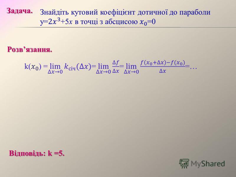 Відповідь: k =5. Задача. Розвязання.
