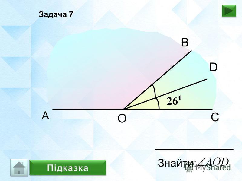 А С D В О Задача 7