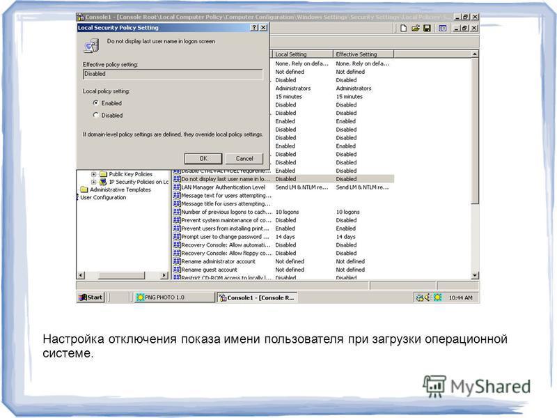 Настройка отключения показа имени пользователя при загрузки операционной системе.