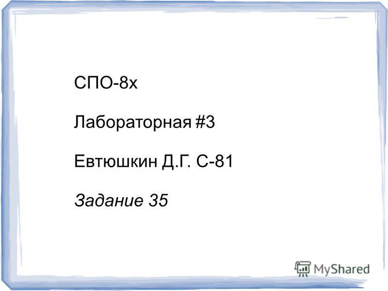 СПО-8 х Лабораторная #3 Евтюшкин Д.Г. С-81 Задание 35