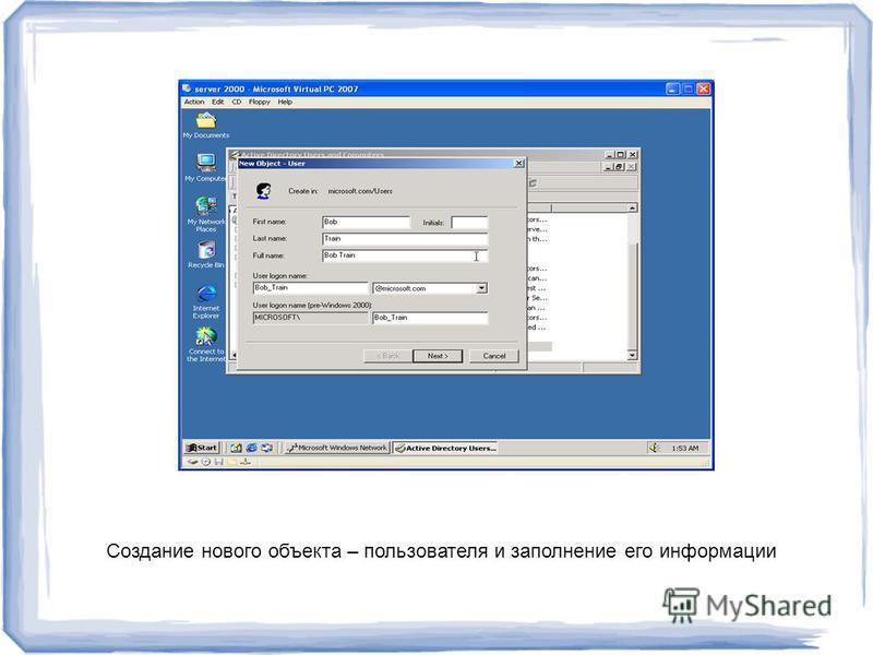 Создание нового объекта – пользователя и заполнение его информации