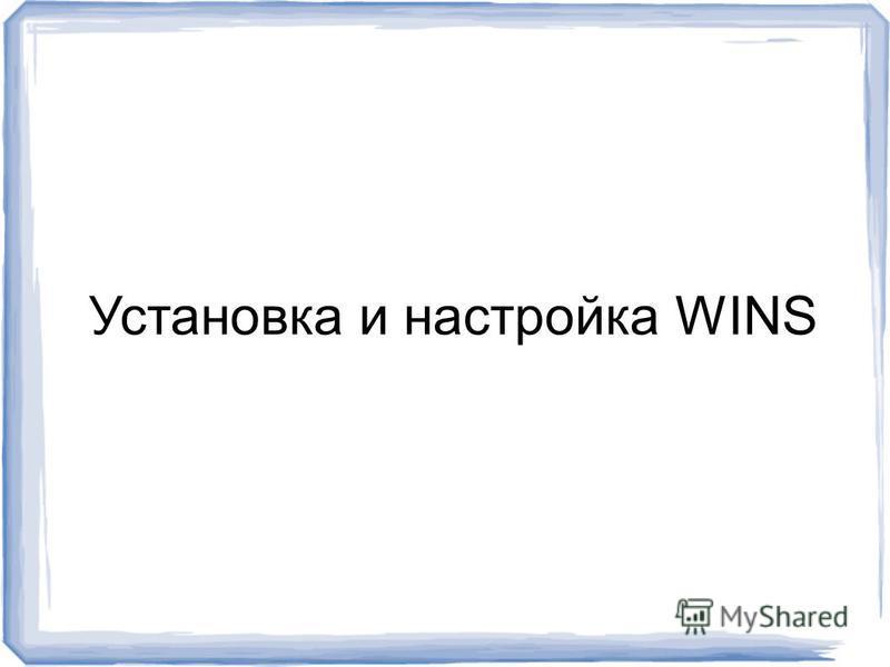 Установка и настройка WINS