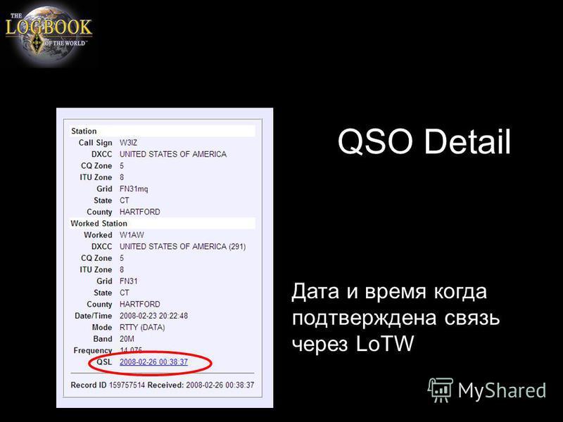 QSO Detail Дата и время когда подтверждена связь через LoTW