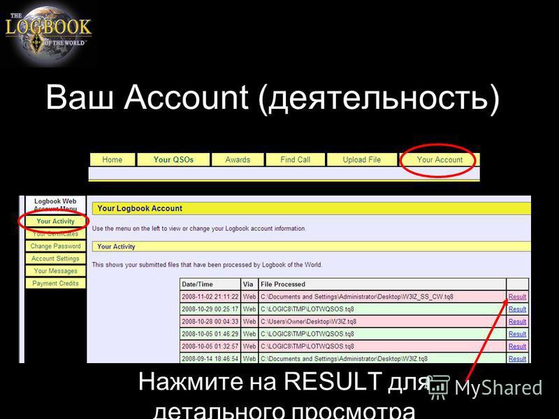 Ваш Account (деятельность) Нажмите на RESULT для детального просмотра
