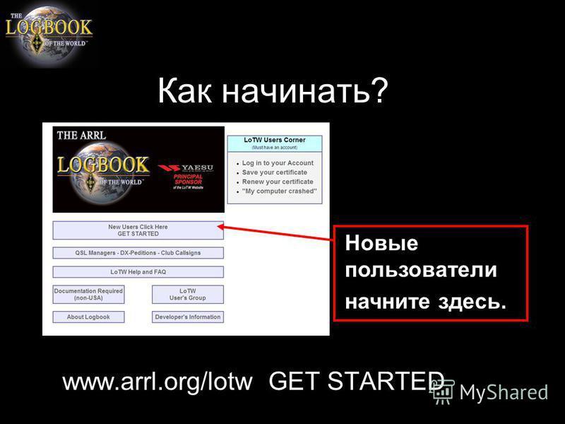 www.arrl.org/lotw GET STARTED Новые пользователи начните здесь.