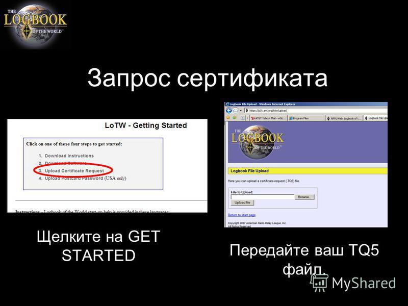 Запрос сертификата Щелките на GET STARTED Передайте ваш TQ5 файл.