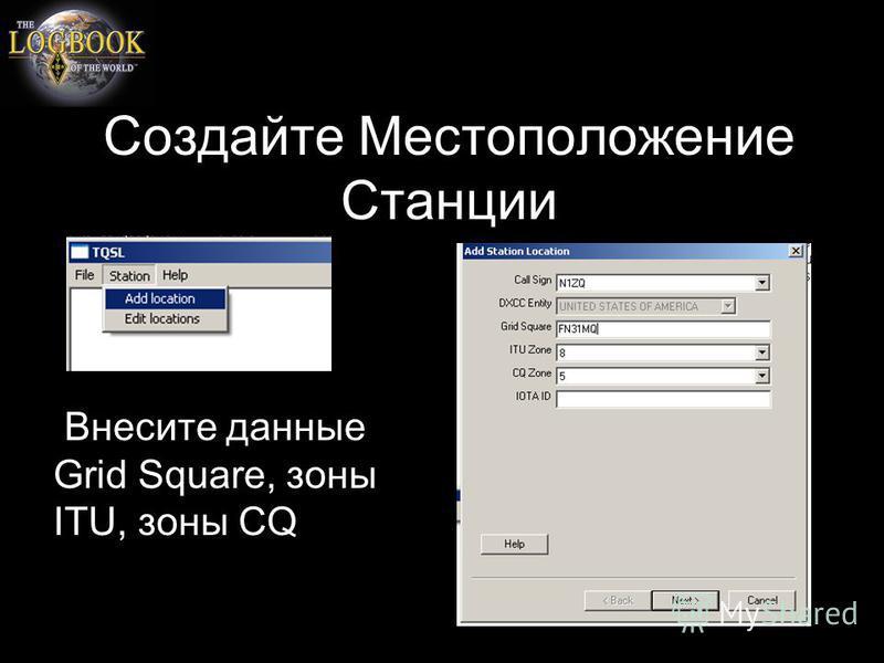 Создайте Местоположение Станции Внесите данные Grid Square, зоны ITU, зоны CQ