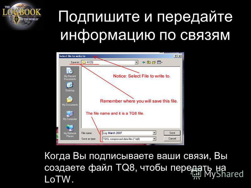 Подпишите и передайте информацию по связям Когда Вы подписываете ваши связи, Вы создаете файл TQ8, чтобы передать на LoTW.